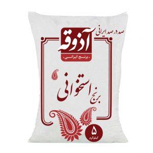 برنج استخوانی 5 کیلویی آذوقه