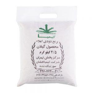 برنج دودی 2/500کیلویی کیمیا