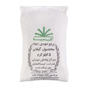برنج دودی 5 کیلویی کیمیا