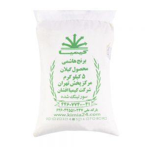 برنج هاشمی 5کیلویی کیمیا