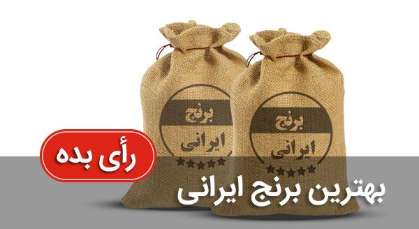 باکیفیت ترین برنج ایرانی