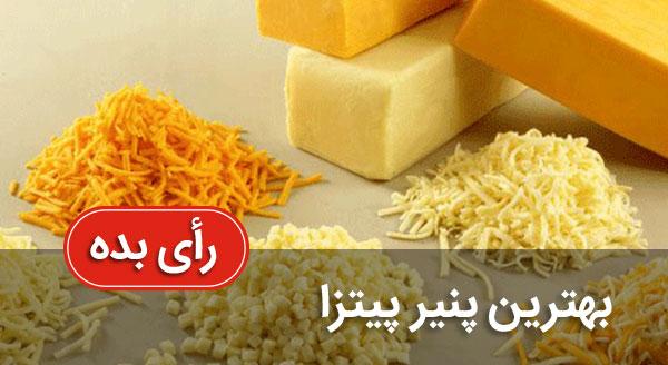 باکیفیت ترین پنیر پیتزا